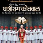 Manoj Joshi Translated Vijay Tendulkar's 'Ghashiram Kotwal'