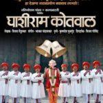 Manoj Joshi Translated Vijay Tendulkar's 'Ghashiram Kotwal'