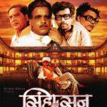 Nana Patekar Marathi Debut Film Sinhasan 1979