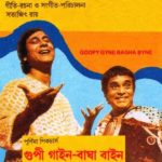 Tinnu Anand Assistant Directorial Debut Film Goopy Gyne Bagha Byne