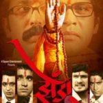 Rajesh Shringarpure's Marathi Debut Zenda