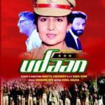 Akhilendra Mishra Debut Serial