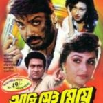 Jaya Prada Debut Bengali Film Ami Sei Meye (1998)