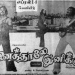 Jaya Prada Debut Tamil Film Ninaithale Inikkum (1979)