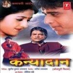 Kanyadaan (2003)