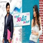 Kavya Shetty in 3 Ghante, 30 Dina, 30 Seconds Movie