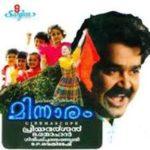 Neha Dhupia's Malayalam Debut Minnaram
