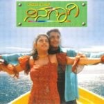 Radhika Kumaraswamy - Ninagagi