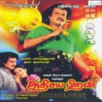 Sheeba Akashdeep's movie Athisaya Piravi
