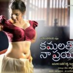 Archana Shastry In The Film Kamalatho Naa Prayanam