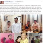 Bhayyuji Maharaj - Mallika Rajput's Facebook post before his marriage