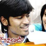 Sendrayan- Polladhavan
