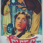 Film Sister (1945)