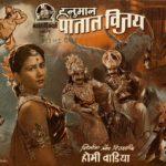 Meena Kumari In The Film Hanuman Pataal Vijay