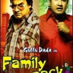Nandini Rai - Family Pack