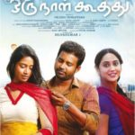 Nivetha Pethuraj In Her Debut Movie Oru Naal Koothu