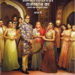 Rohit Choudhary's print ad with Amitabh Bachchan and Jaya Bachchan