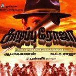 Sangeetha Balan Debut Film Karuppu Roja 1996