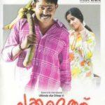 Sarayu's Debut Movie