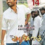 Taapsee Pannu's Tamil Debut Aadukalam