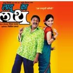Vijay Patkar's Debut 'Lau Ka Laath' (As A Director)