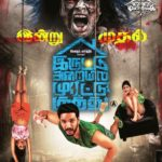 Yashika Anand In The Movie Iruttu Araiyil Murattu Kuthu
