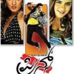 Aditi Rai Kannada film debut - Prince (2011)
