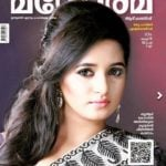 Aditi Rai on the cover of Manorama magazine