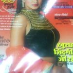 Amrapali Gupta on cover of Homemaker magazine