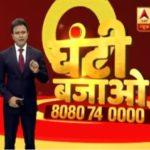 Anuraag Muskaan hosting show Ghanti Bajao