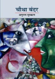 Anuraag Muskaan's book (a collection of satires)