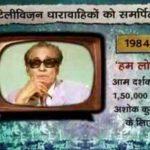 Ashok Kumar Debut TV Serial Hum Log