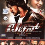 Jagapati Babu Kannada film debut - Bachchan (2013)
