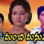 Jagapati Babu Telugu film debut - Manchi Manushulu (1974)