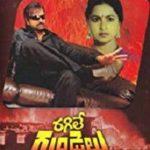 Manchu Vishnu Telugu film debut as child artist - Ragile Gundelu (1985)