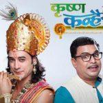Sanjay Choudhary- Krishna Kanhaya