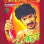 Shweta Menon Kannada film debut - Omkara (2004)