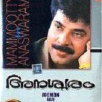 Shweta Menon Malayalam film debut - Anaswaram (1991)