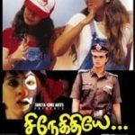 Shweta Menon Tamil film debut - Snegithiye (2000)
