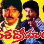 Shweta Menon Telugu film debut - Desha Drohulu (1995)