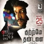 Srinish Aravind Tamil film debut - Kuttrame Thandanai (2016)