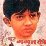Amit Kumar in Door Gagan Ki Chhaon Mein