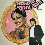 Atul Agnihotri's Debut Movie as a Child Artist Pasand Apni Apni