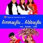 Debina Bonnerjee Telugu film debut - Ammayilu Abbayilu (2003)