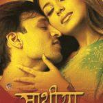Deepraj's Debut Movie Saathiya (2002)