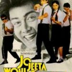 Deven Bhojani film debut - Jo Jeeta Wohi Sikander (1992)