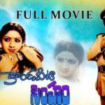 Harish Kumar Debut Film Kondaveeti Simham (1981)