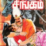 M Karunanidhi - Thenpandi Singam