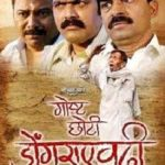 Nagesh Bhosle Marathi direction & production debut - Goshta Choti Dongraevadhi (2009)
