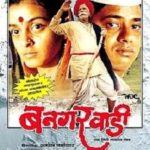 Nagesh Bhosle Marathi film debut - Bangarwadi (1995)